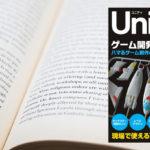 「Unity5ゲーム開発レシピ ハマるゲーム制作のノウハウ」