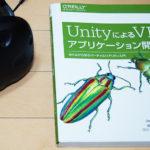 書評「UnityによるVRアプリケーション開発」