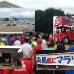 第8回糸島観にマラソン