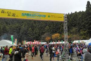 九州森林スポーツフェスタ2017inささぐり