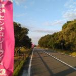 第5回福岡・玄海センチュリーライド2017