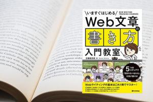 書評「いますぐはじめるWeb文章の書き方入門教室」