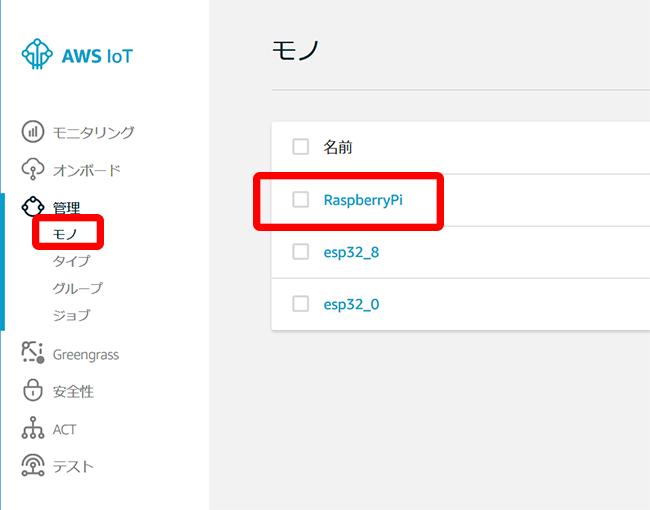 RaspberryPiでスマートホーム 〜MQTTで指令を受ける〜 – らくがき帖