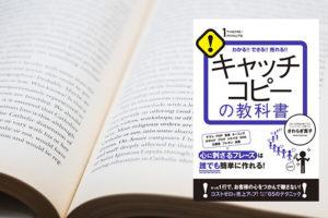書評「キャッチコピーの教科書」