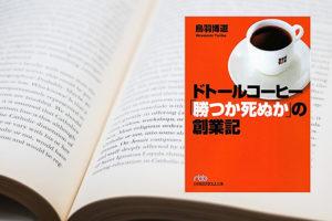 書評『ドトールコーヒー「勝つか死ぬか」の創業記』