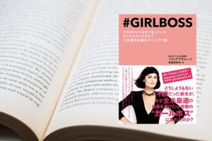 書評『#GIRLBOSS(ガールボス) 万引きやゴミあさりをしていたギャルがたった8年で100億円企業を作り上げた話』