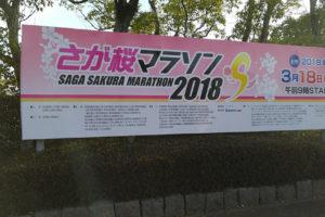さが桜マラソン2018