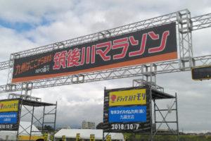筑後川マラソン2018