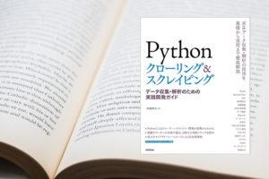 書評『Python クローリング&スクレイピング データ収集・解析のための実践開発ガイド』