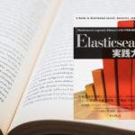 書評『Elasticsearch実践ガイド』