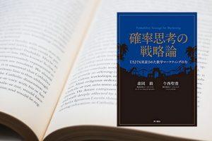 書評『確率思考の戦略論 USJでも実証された数学マーケティングの力』